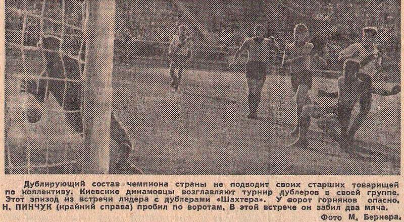 Николай Пинчук: Когда Сабо прыгнул в ногу Сидорову, от хруста стало жутко - изображение 6