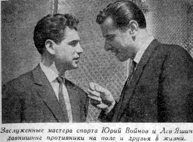Украинцы на Евро. 1960. Юрий Войнов - изображение 8